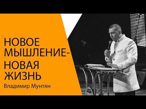 Владимир Мунтян - Новое мышление - Новая жизнь / Проповедь