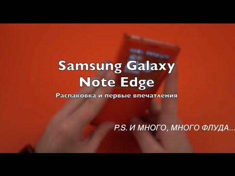 Samsung Galaxy Note Edge: распаковка и первые впечатления