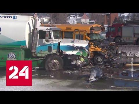 Массовое ДТП в Канаде: пострадали более 60 человек - Россия 24
