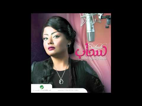 Sahab … Feyoz Elqalb   سحاب … فيوز القلب