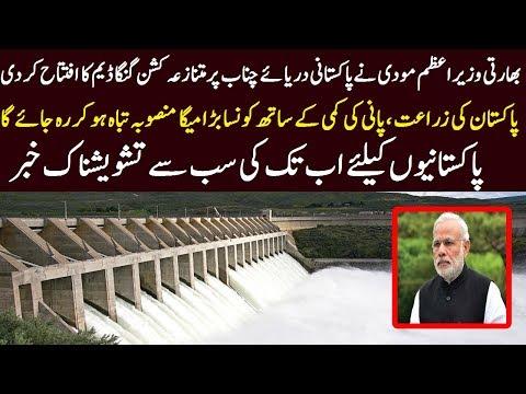 Pakistan approaches World Bank after India builds Kishanganga on Neelum