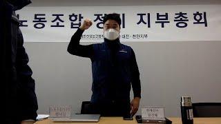 대한산업보건협회노동조합 2021 대전천안지부 정기총회