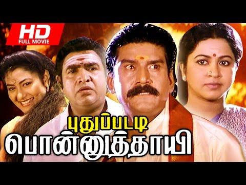 Tamil Full Movie | Puthupatti Ponnuthaye [ Full HD ] | Ft. Napoleon, Vijayakumar, Radhika
