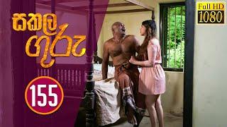Sakala Guru | සකල ගුරු | Episode - 155 | 2020-09-21 | #RupavahiniTeleDrama Thumbnail