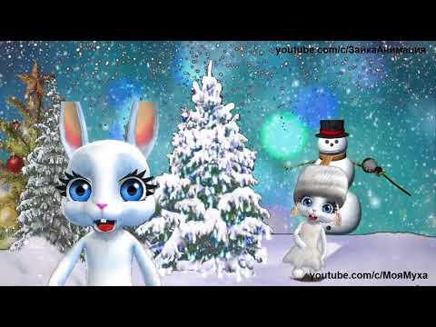 ZOOBE зайка Самое Лучшее Поздравление Ольге,Оле с Новым Годом Именное - Видео на ютубе