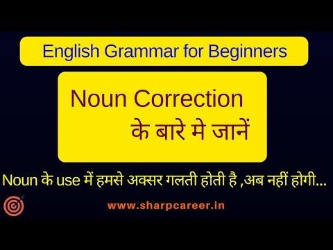 Noun   How To Use Correct Noun   English Grammar for Beginners   Learn English Grammar