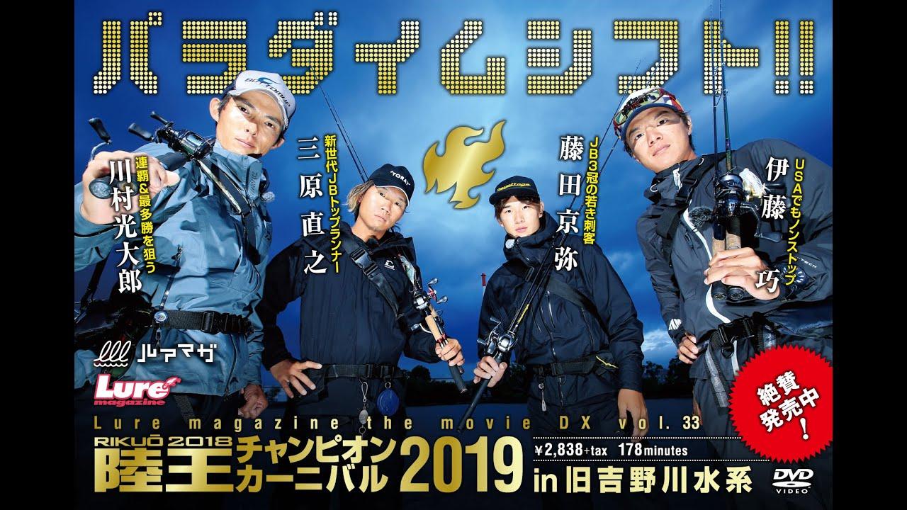 DVD陸王2019チャンピオンカーニバル!! 4/24発売! 陸王の歴史が塗り替えられる!!