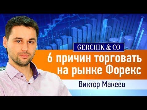 ≡ Почему выгодно торговать на рынке Форекс? Преимущества Форекса. ➤ #02 Кейс от Виктора Макеева