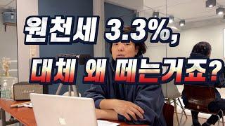 배우페이에서 떼이는 3.3% 원천세, 대체 왜 떼는걸까?