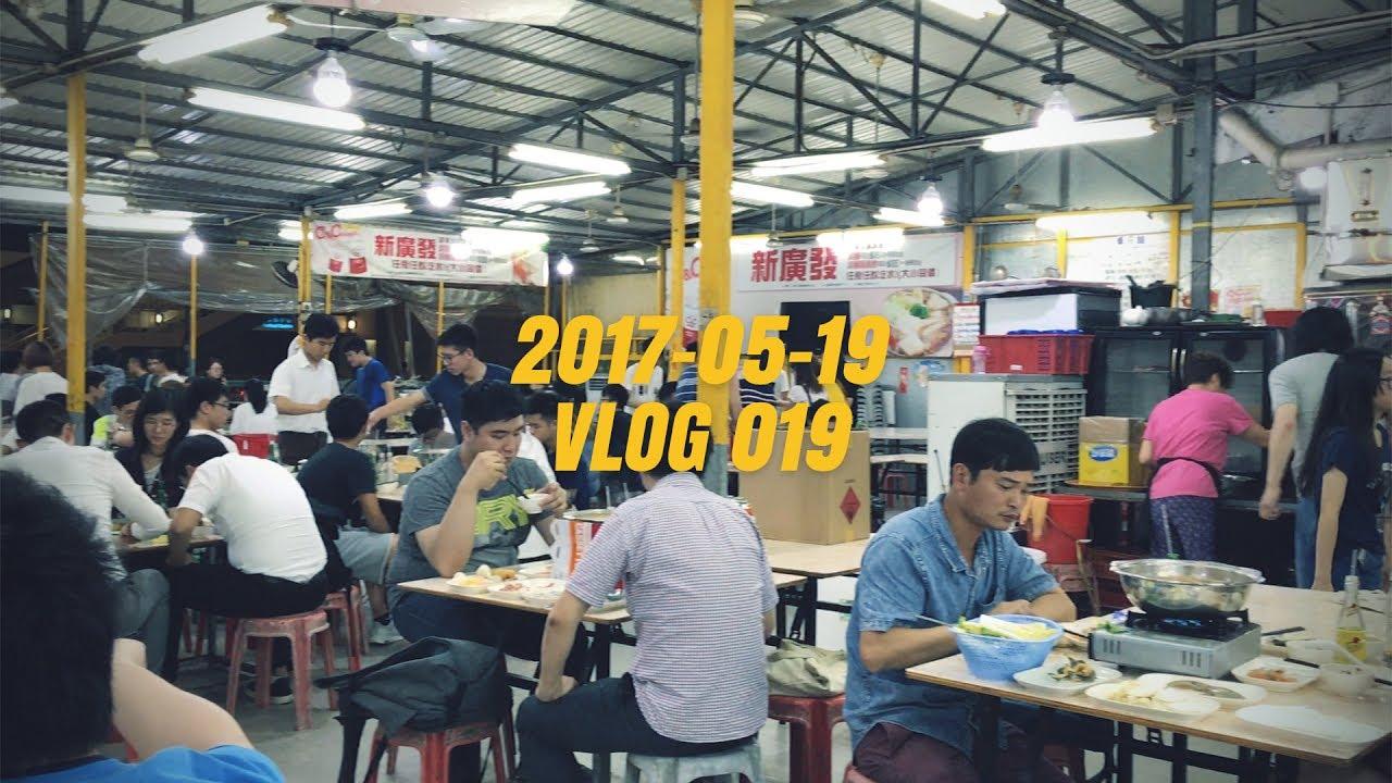 沙田新廣發大排檔   VLOG 019 - YouTube