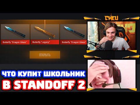 ЧТО КУПИТ ШКОЛЬНИК НА 3000 ГОЛДЫ В STANDOFF 2!
