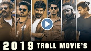 Troll Movies of 2019 in Tamil Cinema | Vijay | Ajith | Suriya | Dhanush | Simbu