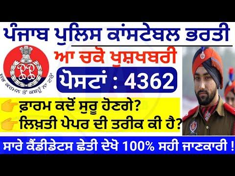 Punjab Police bharti 4362 post out / Punjab police recruitment 2021 / punjab police vacancy 2021