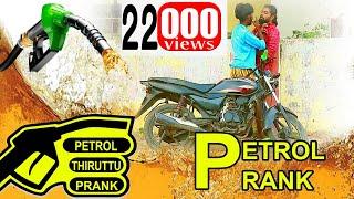 Petrol Prank   Bike Petrol Prank   Tamil Prank   Tamil comedy  #Funny #Prank