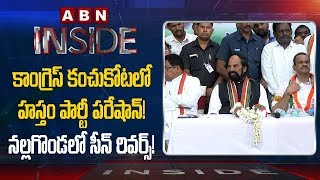 Focus on Congress Present Politics in Nalgonda | Inside | ABN Telugu