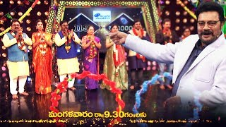 MANAM 53 PROMO | a Family Game show with Sai Kumar 26th February on ETV
