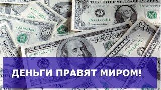 видео Деньги - правят миром