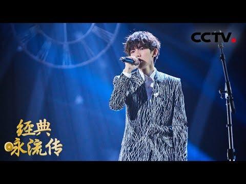 [ 经典咏流传 第二季 ] 王源为你唱经典《长歌行》 | CCTV