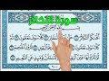 سورة التكاثر ـ كيف تحفظ القرآن الكريم بسهولة ويسر The Noble Quran