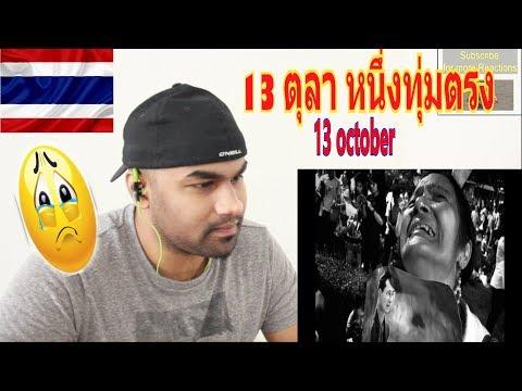 13 ตุลา หนึ่งทุ่มตรง-  13 october | THAILAND VIDEO REACTION|Aalu Fries