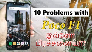 ஐயோ! Poco F1-ல இவ்ளோ பிரச்சனையா? 10 Problems with Poco F1 that you MUST Know | Tamil