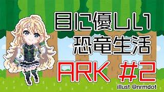 【ARK】#2 空は飛べるのかな?【にじさんじ/東堂コハク】