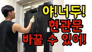 [셀프인테리어]신혼집 현관문 페인트칠로 대변신 !