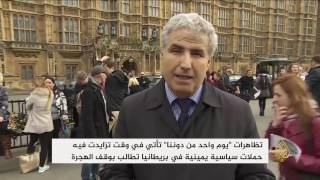 تظاهرات للاحتفاء بمساهمات المهاجرين في اقتصاد بريطانيا