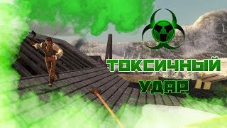 Токсичный удар (Moments of Fistful of Frags)