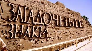 Письменность и знания древних египтян. Всеобщая история. 5 класс