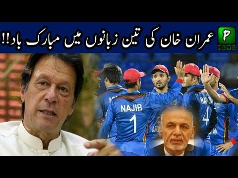 PM Imran Khan Great Message For Afghan Cricket Team || Afghanistan Wins Their First Test Match