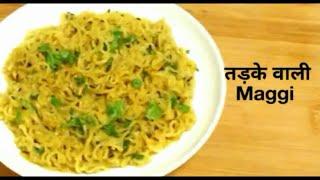 Tadke wali Maggi-Simple and  Easy Recipe||तड़का मैगी||Maggi Noodles recipe ||Delicious Food Recipes