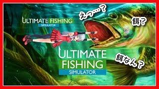 【釣り】アルティメットフィッシングシミュレーター【アイドル部】