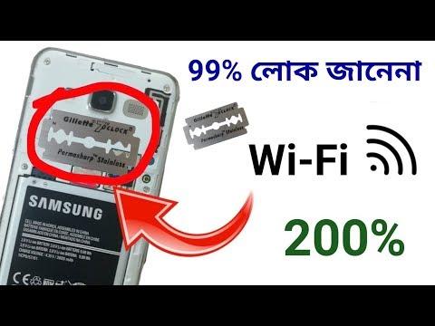 Wi-Fi সিগন্যাল 200% বাড়িয়ে নিন | How to Increase WiFi signal Full