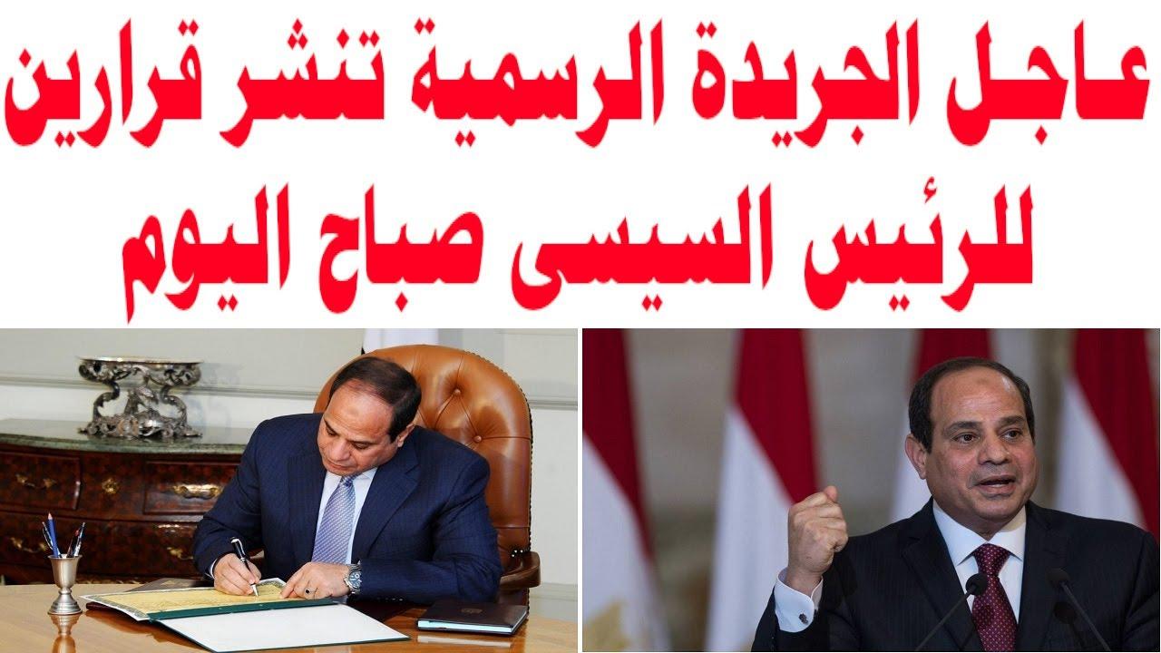 عـاجـل الجريدة الرسمية تنشر قرارين للرئيس السيسى صباح اليوم