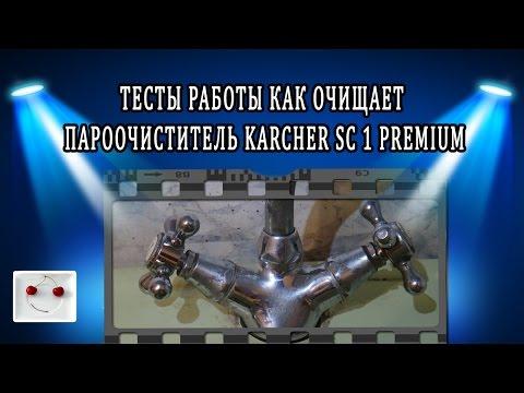 Тесты работы как очищает пароочиститель KARCHER SC 1 Premium