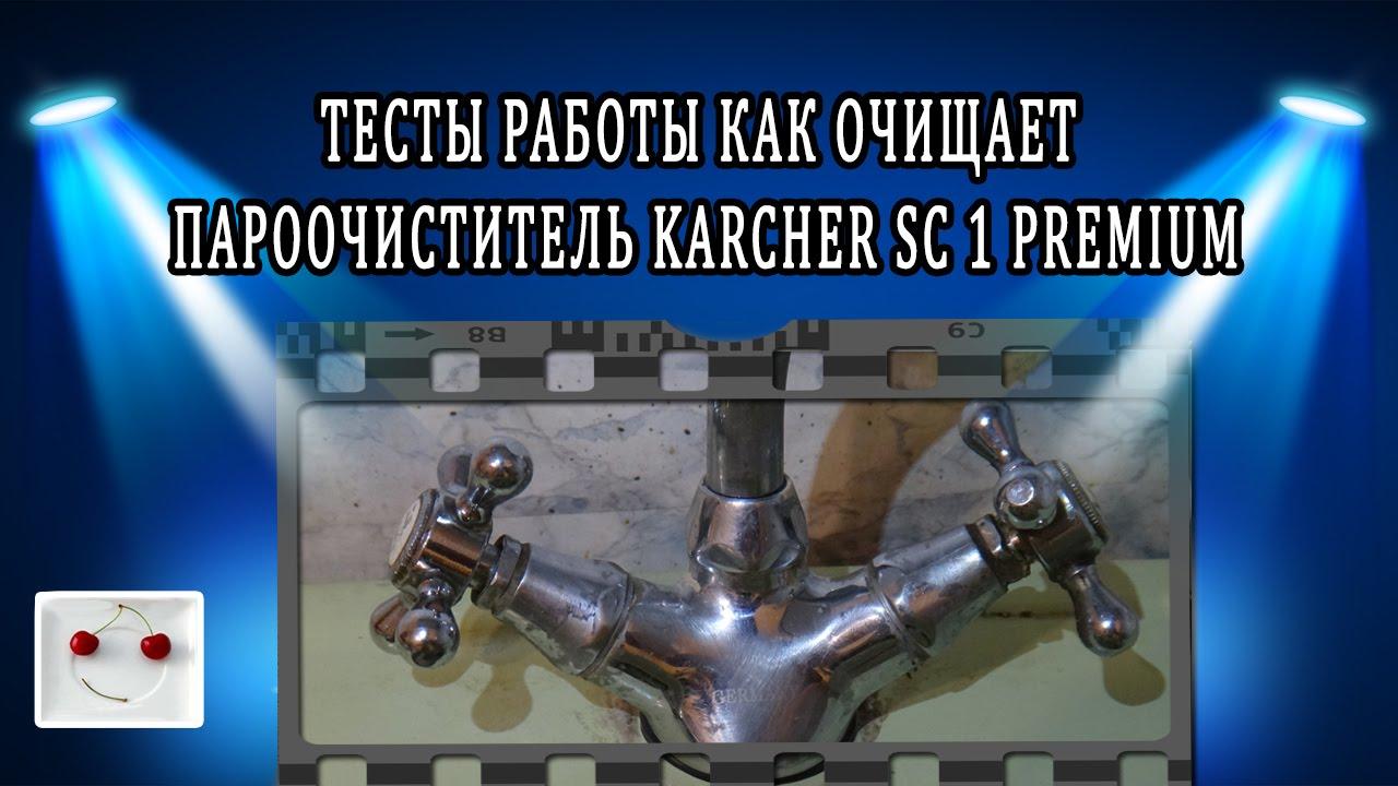 новый пароочиститель KARCHER SC1 - YouTube