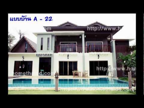 รับสร้างบ้าน ออกแบบบ้าน - omhome & design