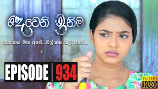 Deweni Inima | Episode 934 26th October 2020 Thumbnail