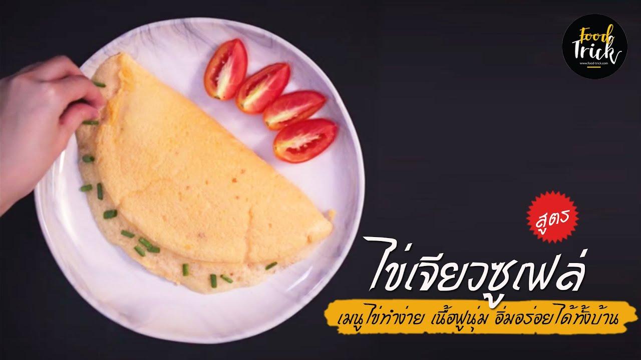 สูตรไข่เจียวซูเฟล่ เมนูไข่ทำง่าย เนื้อฟูนุ่ม อิ่มอร่อยได้ทั้งบ้าน [food-trick]