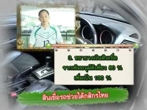 เงื่อนไขสินเชื่อรถช่วยได้กสิกรไทย