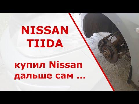 Nissan Tiida. Устранение неисправностей.