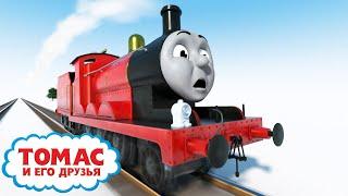Резинка Томас день рождения Томаса Ещё больше эпизодов Детские мультики