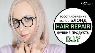 видео Средства для лечения волос и уходом за волосами