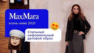 Офисный стиль современной женщины Как круто одеться в офис Женский деловой образ от Max Mara