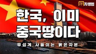 """""""한국, 이미 중국땅이…"""