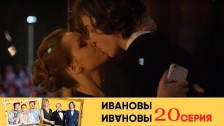 Ивановы Ивановы - 20-я серия