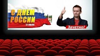 День независимости - Русский Трейлер 2017