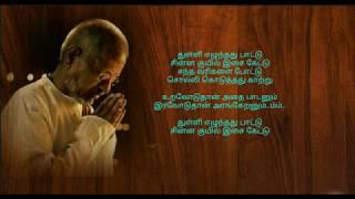Thulli Ezhunthathu Paattu - தமிழ் HD வரிகளில் (HD Lyrics)