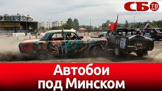 Автобои под Минском